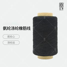 【志源】厂家直销弹力稳定140D/75D氨纶涤纶橡筋线 氨纶橡筋线