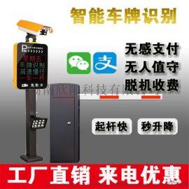 湖南自动车牌识别停车场 车库出入口收费系统