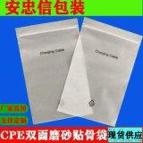 专业生产各种材质的贴骨袋  可精美印刷