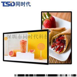 同时代(TSD))32英寸壁挂广告机数字标牌智能楼宇显示器多媒体教学会议一体机幼儿园电梯商业屏网络版