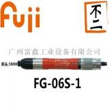 日本FUJI富士氣動筆式模磨機FG-06S-1