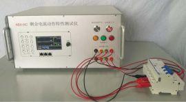 剩余电流动作特性测试仪