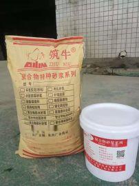 重庆聚合物防水砂浆 干粉防水砂浆厂家