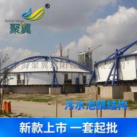 废水池加盖原理环保项目水处理药剂