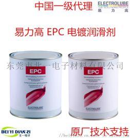 易力高EPC触点润滑剂