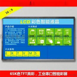 现货18.5寸T智能彩屏模块工业串口 交期快