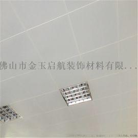 苏州铝扣板生产厂家定制销售防火防水办公室