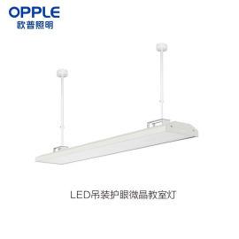 欧普朗阅系列LED护眼教室灯36W 4000K