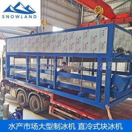 日产22吨大型制冰机直冷式块冰机**机条冰机