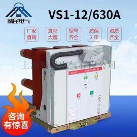 ZN63A-12(VS1)高压户内真空断路器固定式