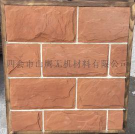 蘑菇石 人造文化石 外墙砖