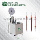 双端压端子双端穿号码管HOPI-069全自动端子机