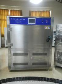 紫外光耐候试验箱 光老化 紫外线老化箱