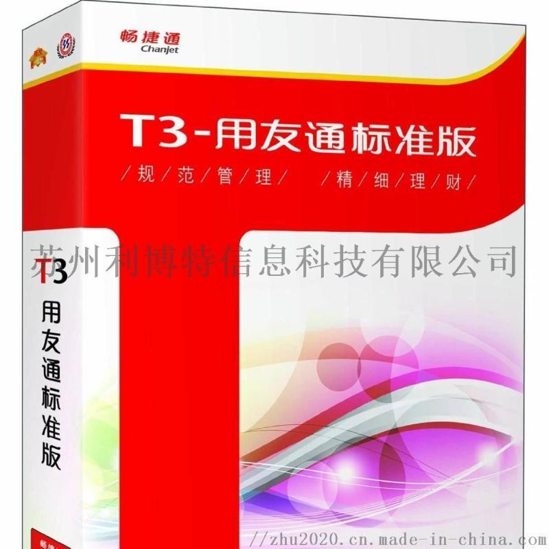 用友T3财务管理软件