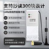 社为表计ES205-  /C2    设备 4G远程水电表抄表集中器