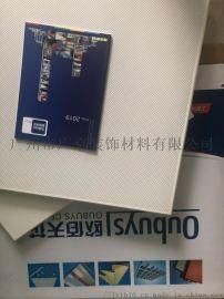 欧佰铝天花600*600*0.8厚白色微孔铝扣板