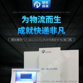 物流安检机龙门式x射线检查设备上海琼玖安检机