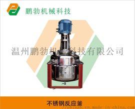 不锈钢反应釜、反应设备、高压反应釜、反应釜配料罐