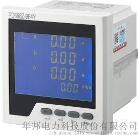 Z系类多功能网络电力仪表华邦电力厂家直销