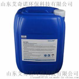 低硬度水缓蚀阻垢剂(特配)AK-750价格