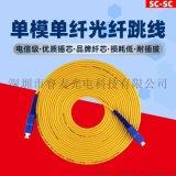 单模单芯SC/UPC-SC/UPC光纤尾纤跳线