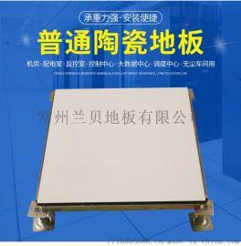 江苏兰贝陶瓷静电地板