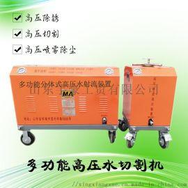 厂家直销水刀多功能用水切割机多少钱可租赁