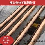 304不锈钢黄钛金圆管  40*1.2