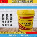 911水性聚氨酸防水塗料屋頂油性防水準臺補漏材料