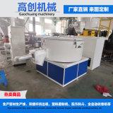 立式塑料顆粒混合機 工業混合機