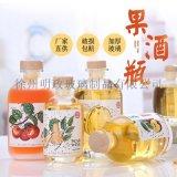 桑葚果酒瓶可裝獼猴桃酒桃花酒草莓起泡酒瓶330ml