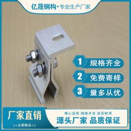 直立锁边铝镁锰板支座 铝镁锰屋面板支架厂家直销