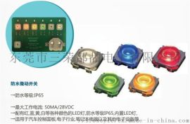 防水微动开关 内置LED灯 防水等级IP65