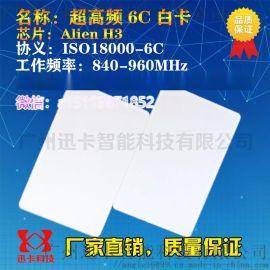 生产超高频IC卡|UHF Gen2 6C卡|远距离IC卡|alien芯片卡制作厂