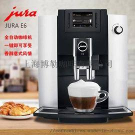 JURA/优瑞E6进口全自动咖啡机家用办公室咖啡机