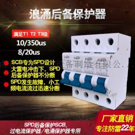 浪涌后备保护器T2二级SCB电源防雷电涌保护开关