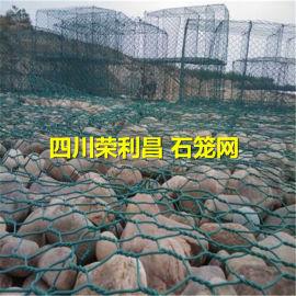 堤坡防护石笼网 四川荣利昌石笼网 成都石笼网现货