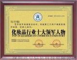化妝品行業十大領軍人物榮譽證書