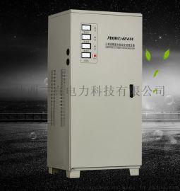SVC-60KVA 380V三相全自动高精度稳压器