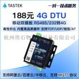4G DTU_DTU模块_无线数据终端_无线数传