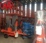 拖车式铝合金升降机 手推铝合金升降机 小型升降平台