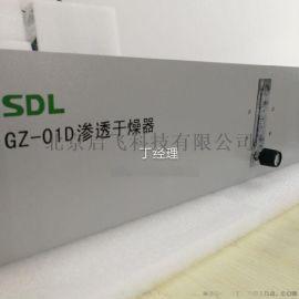 雪迪龙 渗透干燥器 GZ-01D