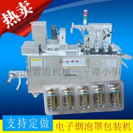广东深圳烟弹包装机 电子烟胶囊泡罩包装机厂家
