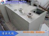 重庆天炼1000L聚丙烯废液收集槽