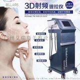 广州艾瑞斯 3D射频提拉仪