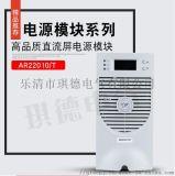 供應AT11020/T,AT22005/T電源模組