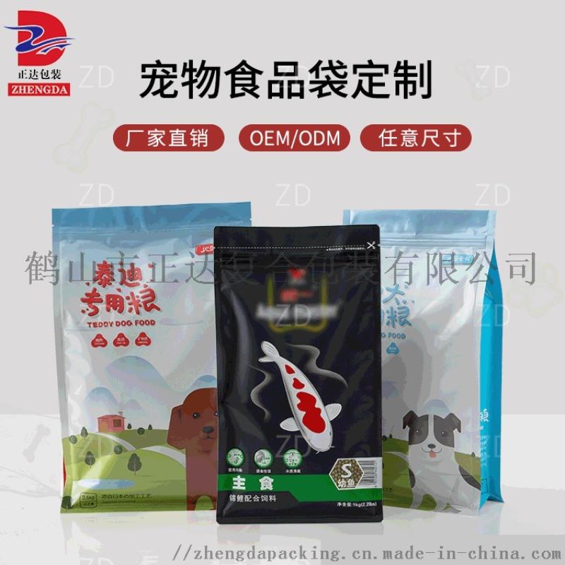 八邊封狗糧袋 寵物食品包裝 八邊密封貓糧 魚糧 八邊封包裝袋定製