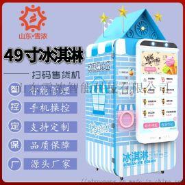 厂家直营自动售卖冰淇淋机无人自助售货冰淇淋机