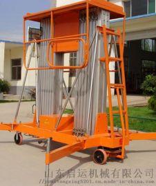 铝合金移动登高梯高空作业机械仓库举升机