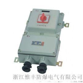 防爆斷路器BDZ52防爆漏電保護斷路器